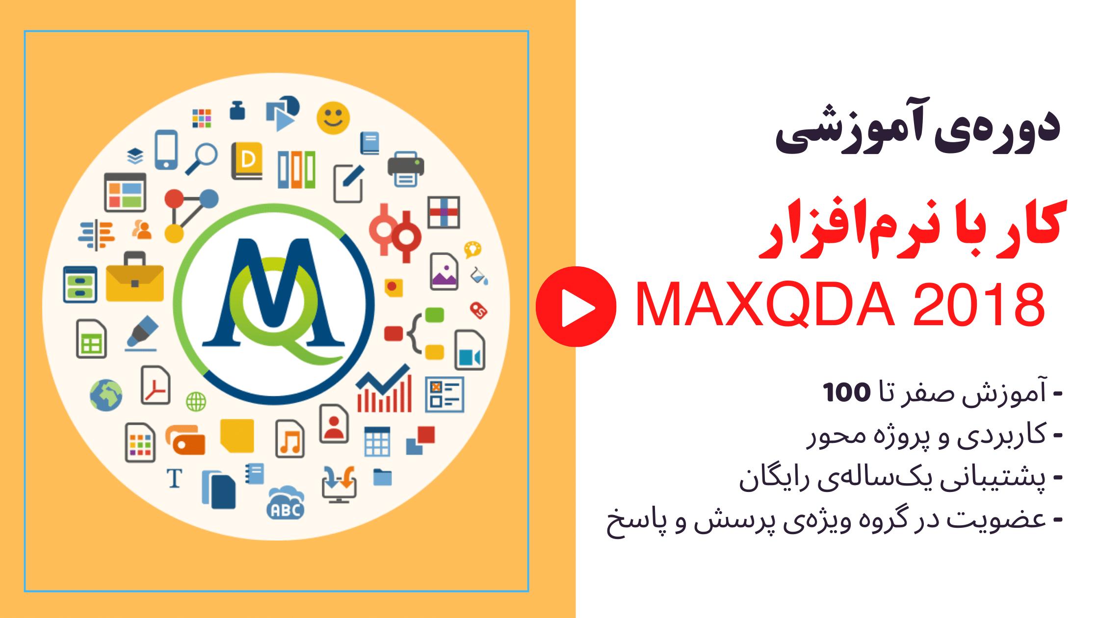 آموزش کار با نرم افزار maxqda 2018
