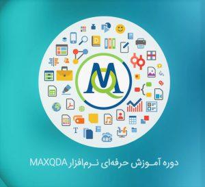 آموزش نرم افزار maxqda