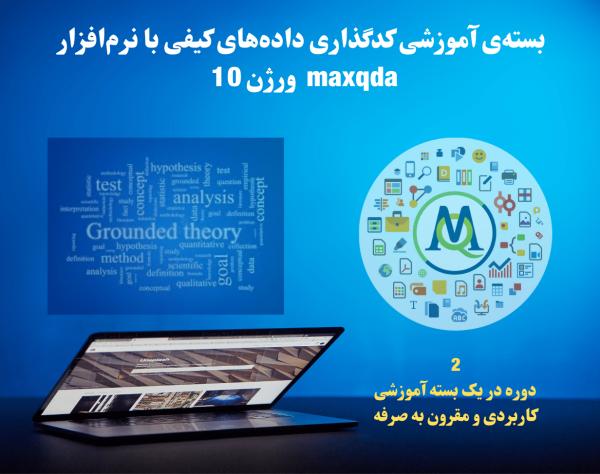 بسته آموزشی کدگذاری داده_های کیفی با نرم_افزار maxqda ورژن 10