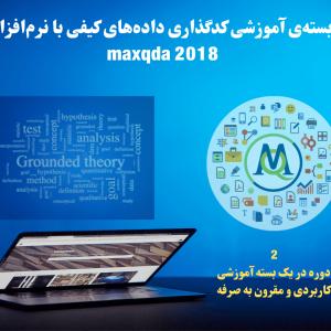 کدگذاری داده های کیفی و آموزش نرم افزار maxqda