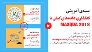 آموزش کدگذاری داده های کیفی با maxqda 2018
