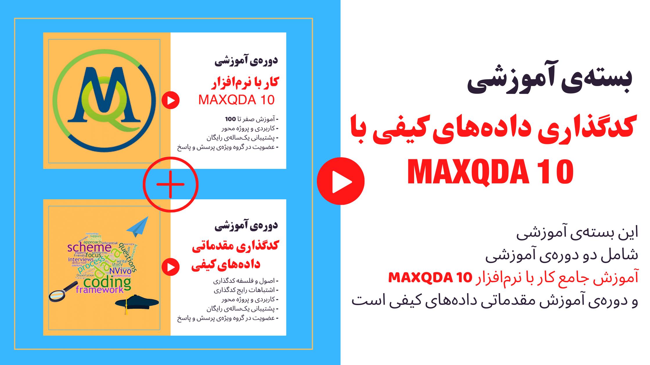 کدگذاری داده های کیفی با maxqda 10
