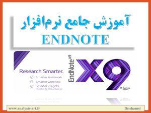 آموزش جامع نرم افزار endnote