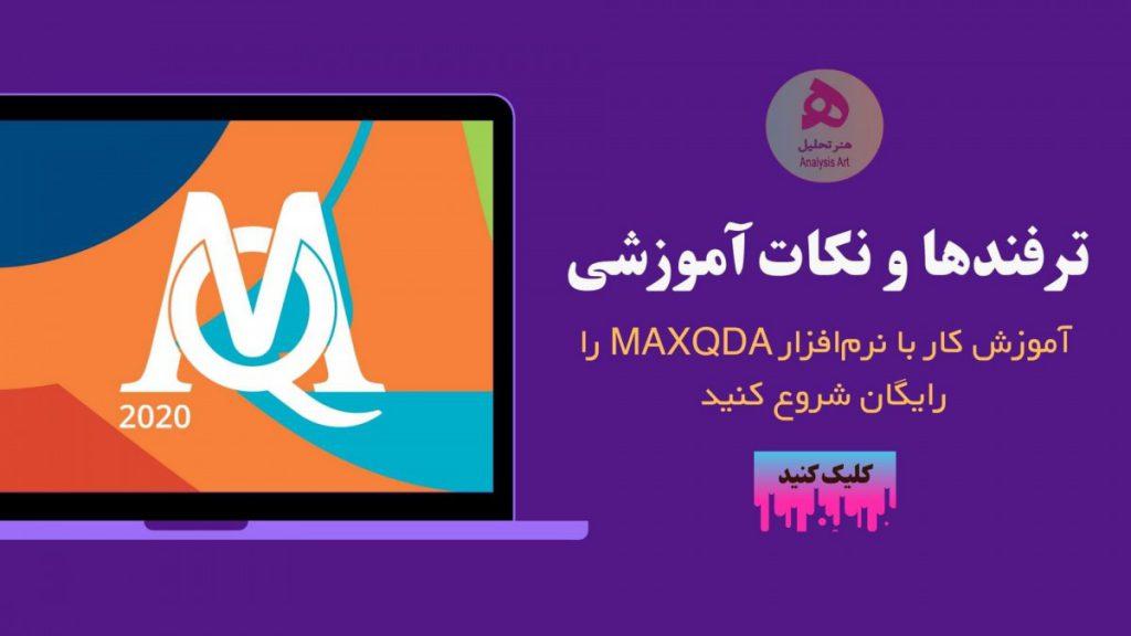 آموزش جامع maxqda 2020